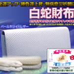 白蛇財布が密かにブームに!一粒万倍日に買うと効果倍増。 誕生日などのプレゼント用にも評判