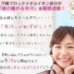 今年のみなと神戸花火大会は8月3日 デートに間に合う手汗対策情報まとめ