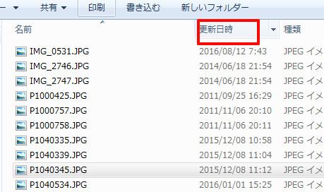 パソコン 写真 保存