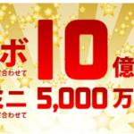 「特連」「特バラ」で購入すると6000円当選確実!2019年年末ジャンボ宝くじの買い方