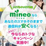 mineo(マイネオ)やっぱり人気の理由は?