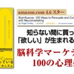 「脳科学マーケティング100の心理技術」を読んでみたら業績アップ!